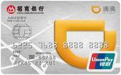 招商滴滴联名信用卡