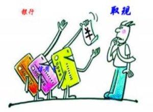 北京银行信用卡取现利息如何收取?
