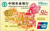中国旅游IC信用卡