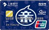 上海银行淘宝联名信用卡男士版