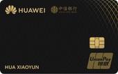中信银行华为联名信用卡