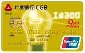 廣發聰明信用卡