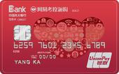 光大网易考拉银联信用卡