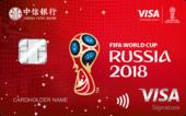 中信銀行FIFA2018世界杯VISA信用卡