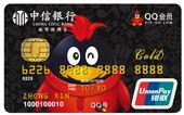 中信腾讯QQ(浮雕版)会员联名卡
