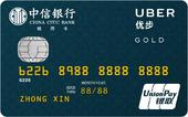 中信Uber联名卡乘客卡