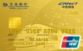 交通银行中铁网络联名卡