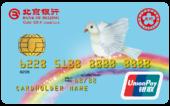 北京银行对外友协联名卡