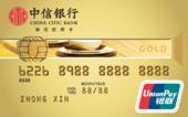 中信銀行銀聯標準信用卡