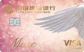 建行龙卡MUSE信用卡天使版