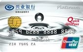 兴业银联标准白金信用卡