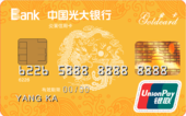 光大炎黃IC信用卡
