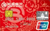 北京银行标准信用卡