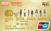 平安銀行1號店聯名信用卡