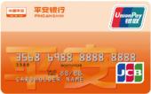 平安標準卡銀聯金卡
