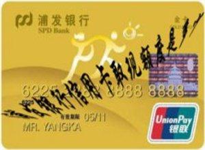 浦发银行信用卡取现额度是多少?
