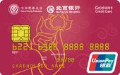 北京银行大爱卡