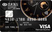 兴业银行全币种国际信用卡