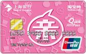 上海银行淘宝联名信用卡女士版
