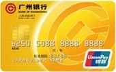 广州银行银联标准信用卡