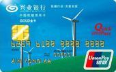 兴业中国低碳银联人民币信用卡(风车版金卡)