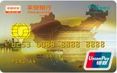 平安中国旅游信用卡