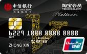 中信淘宝网联名信用卡(V版)白金卡尊贵卡