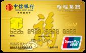 中信裕福信用卡