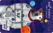 包商银行太空汪主题卡