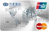 兴业行卡白金信用卡(悠系列)
