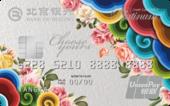 北京银行凝彩白金卡