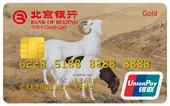 北京银行羊年生肖卡