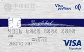 中信银行Visa Signature信用卡
