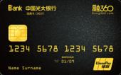 光大融360联名信用卡