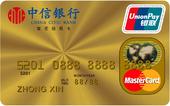 中信银行万事达标准信用卡