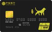 中信银行颜卡DIY-戌狗
