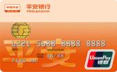 平安标准卡银联普卡