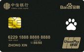 中信银行百度金融联名卡