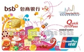 包行香港旅游卡