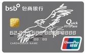 包行雄鹰信用卡