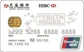 交通银行Y-POWER白卡