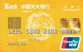 光大炎黄IC信用卡