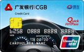 广发易车联名信用卡
