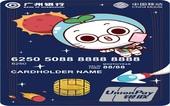 广州银行移动联名信用卡王尼玛卡