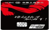 工商银行World奋斗●郎平卡(简约白金卡)