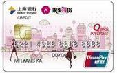 上海银行银泰百货联名信用卡