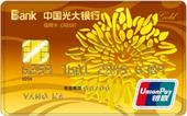 光大阳光信用卡银联金卡