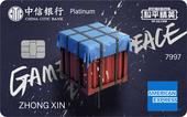 中信银行美国运通和平精英联名卡