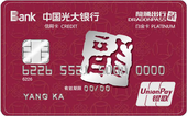 光大银联龙腾联名IC白金信用卡