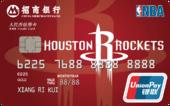 招商NBA联名卡火箭球队卡